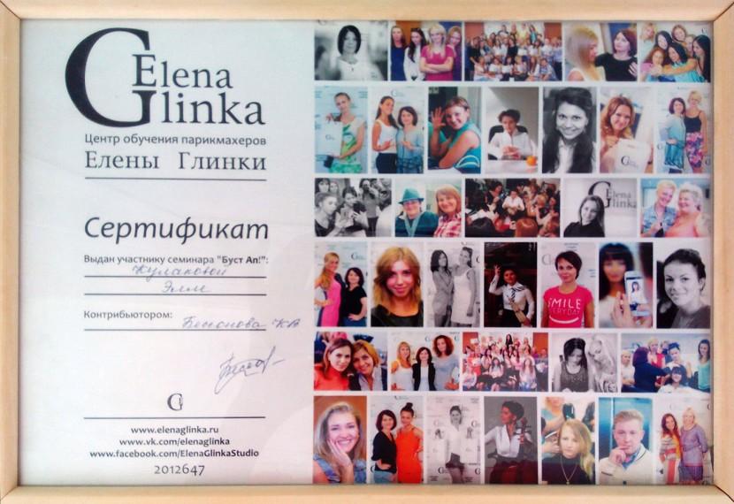 сертификат-елена-глинка